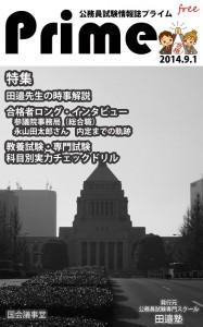 プライム表紙2014年9月 -mini