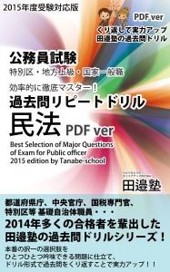 【本番用】PDF用表紙2500、1562PX RGB民法