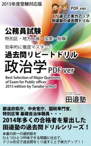 【本番用】PDF用表紙2500、1562PX RGB政治学 -mini