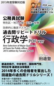 【本番用】PDF用表紙2500、1562PX RGB行政学