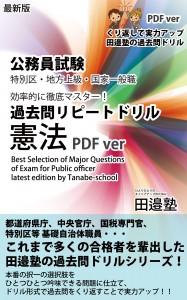 【本番用】PDF用表紙2500、1562PX RGB憲法