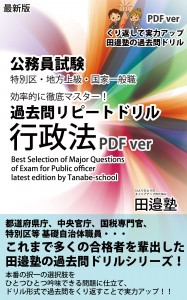 【本番用】PDF用表紙2500、1562PX RGB行政法