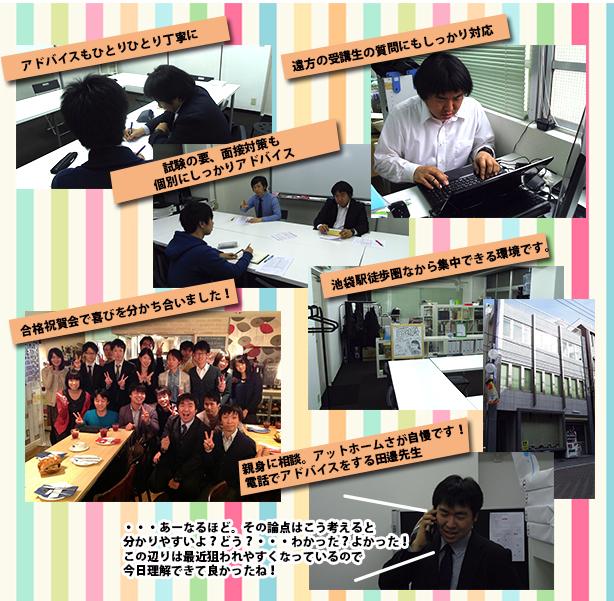 田邉塾のようすv2