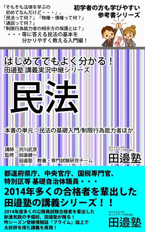 kindle用表紙2500、1562RGB田邉塾基本テキスト憲法1ver-(文字位置調整完了版)fin - コピー