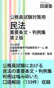 kindle用表紙2500、1562RGB田邉塾基本テキスト民法条文判例集-(文字位置調整完了版)