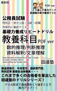 【本番用】PDF用表紙2500、1562PX RGB教養