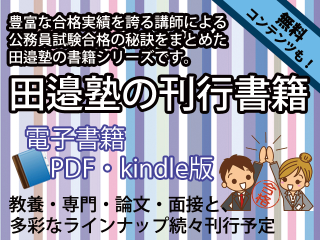 田邉塾の刊行物