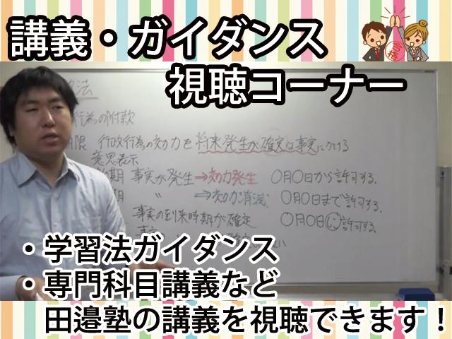 田邉塾受講生 の声・合格体験記