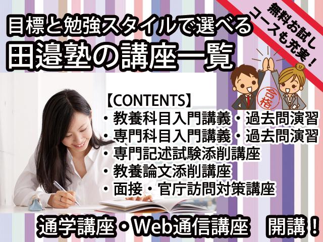 田邉塾の講座(お試し視聴有)
